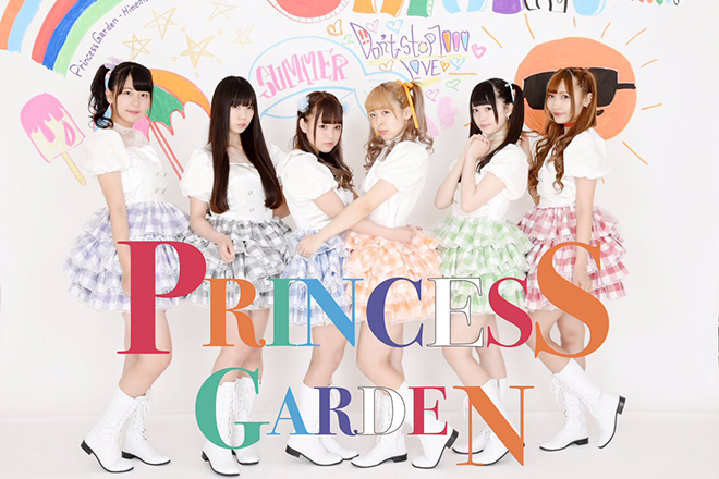 PrincessGarden-姫庭-