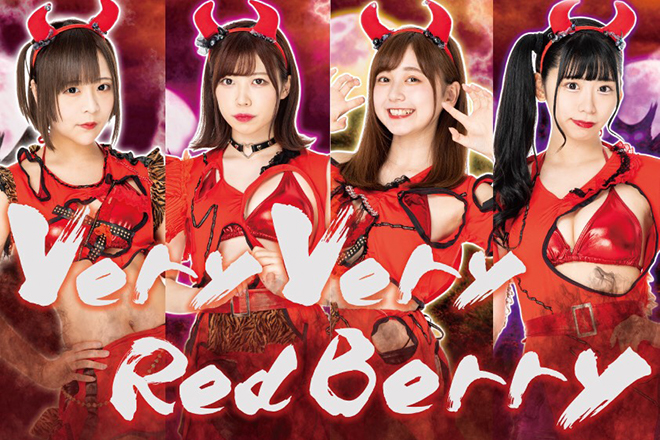 Very Very Red Berry