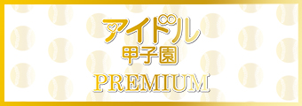 アイドル甲子園 PREMIUM